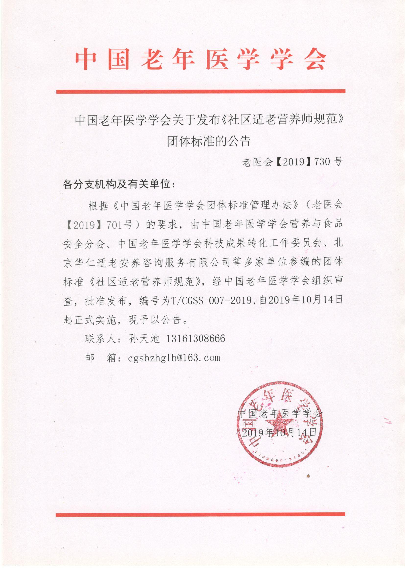 中国老年医学学会关于发布《社区适老营养师规范》团体标准的公告.jpg