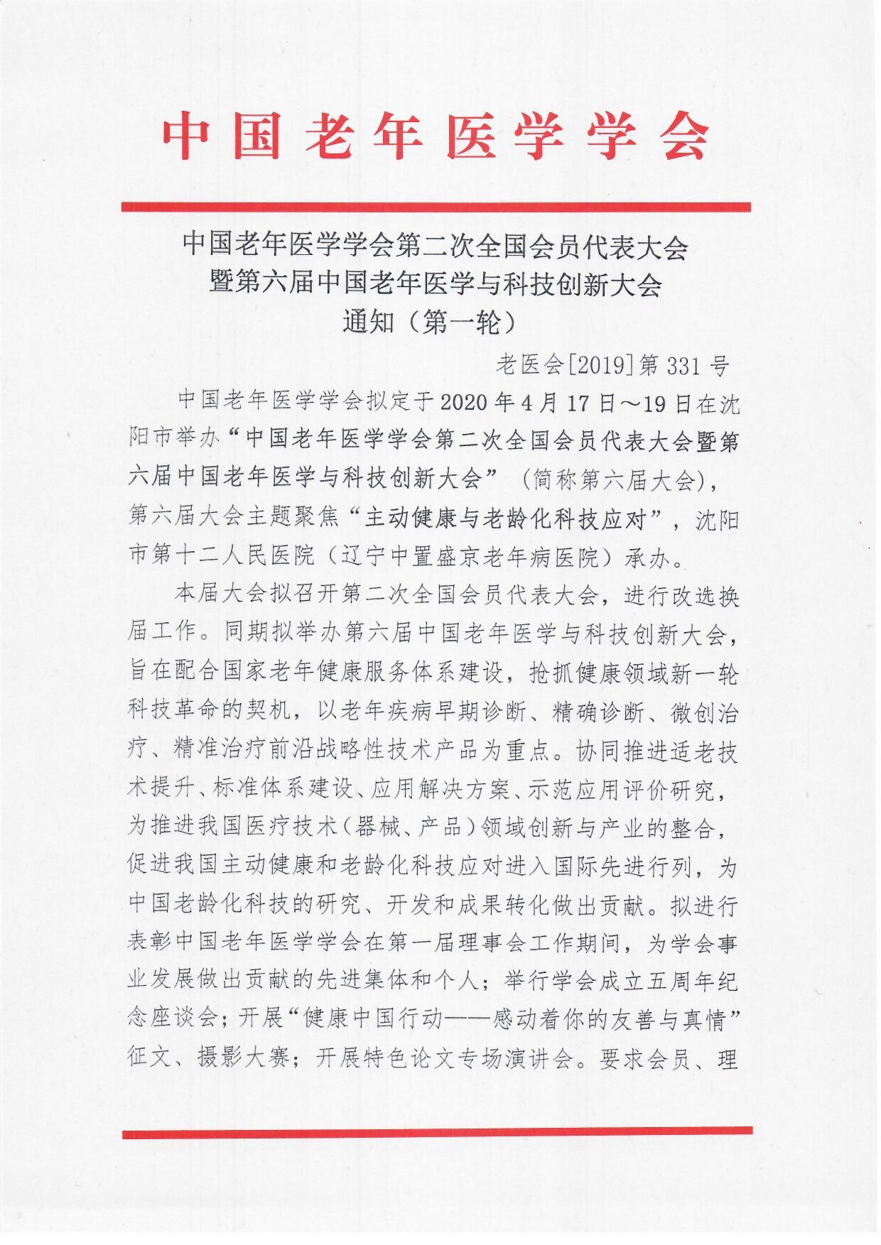大会通知 第六届中国老年医学与科技创新大会(改后的)0109_页面_1.jpg
