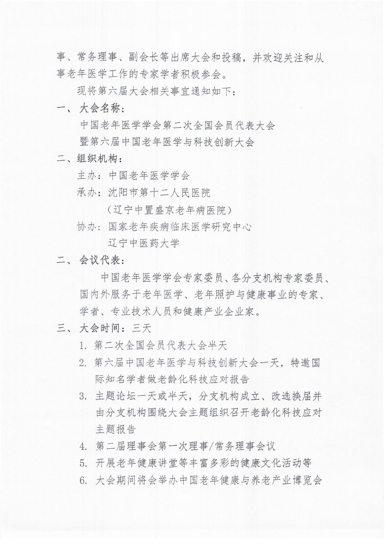 大会通知 第六届中国老年医学与科技创新大会(改后的)0109_页面_2.jpg