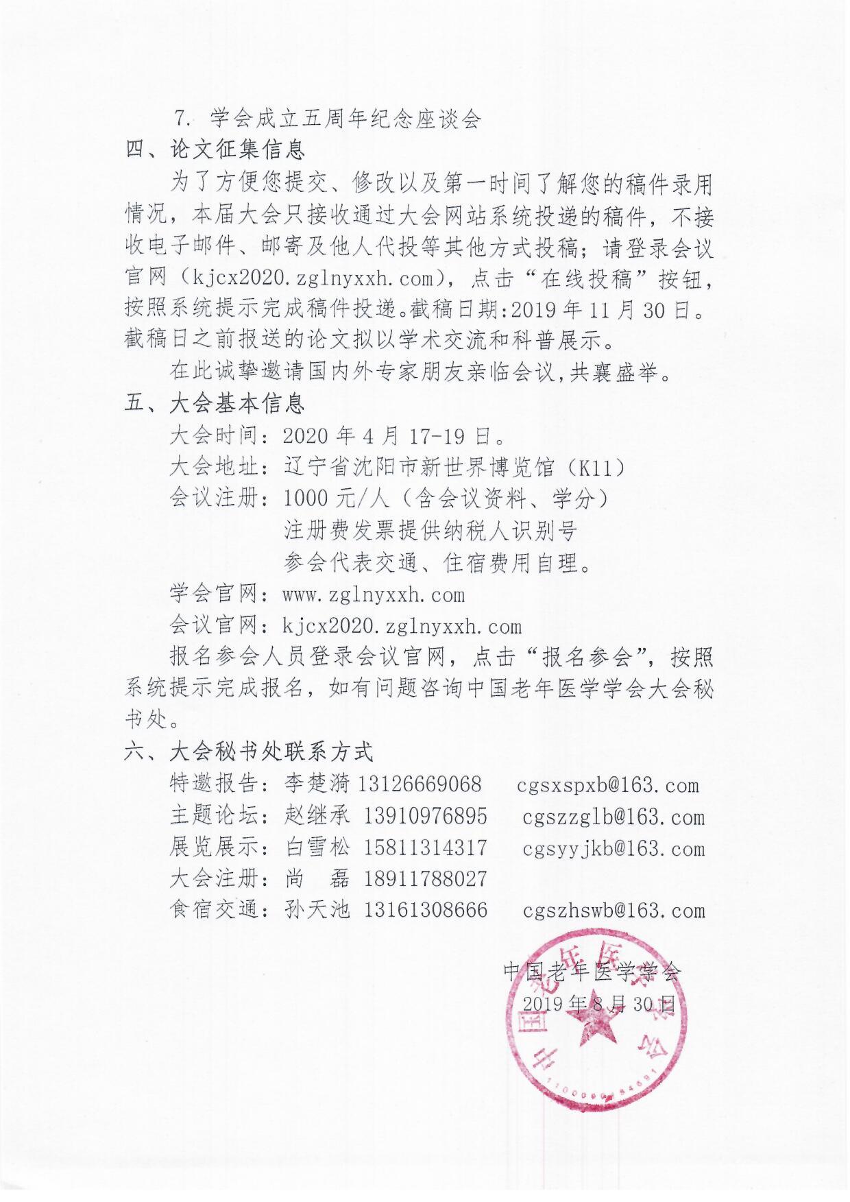 大会通知 第六届中国老年医学与科技创新大会(改后的)0109_页面_3.jpg