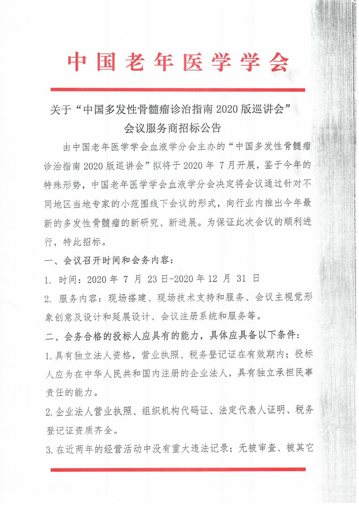 会议服务商招标公告-李_页面_1.jpg